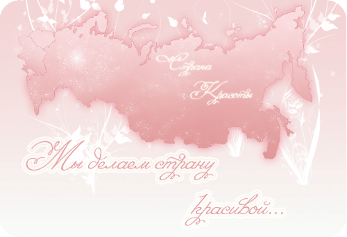 Стране Красоты - 1 год! С днем рождения!