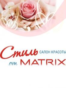 Стиль от MATRIX, салон красоты