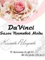 DaVinci (ДаВинчи), салон ногтевой моды