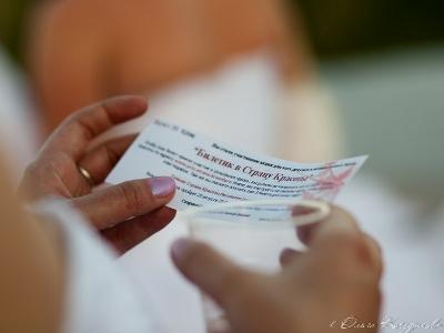 акция билетик в старну красоты розыгрыш призов