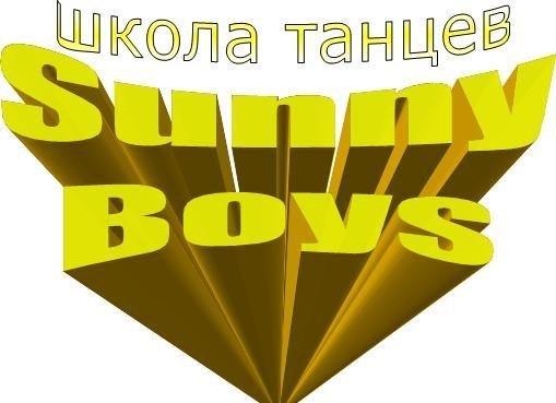 Вы просматриваете изображения у материала: Sunny Boys, школа танцев