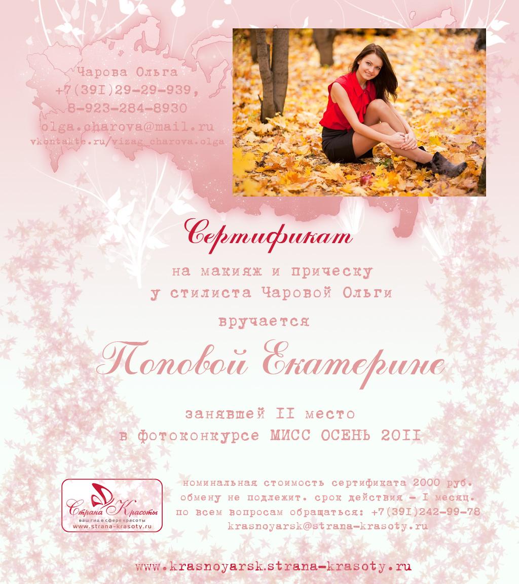 Вы просматриваете изображения у материала: Победительницы фотоконкурса Мисс Осень 2011
