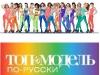 Кастинг ТОП-модель по-русски в Новосибирске