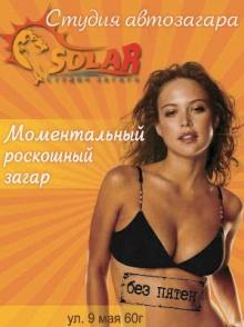 Solar, студия автозагара