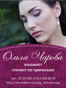 Чарова Ольга, стилист-визажист