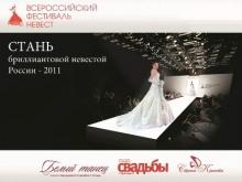 Фестиваль невест - впервые в Красноярске!