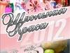 Конкурс Школьная краса 2012