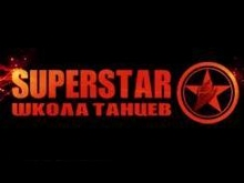 Superstar, школа танцев