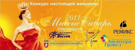 konkurs-missis-sibir-internetional-2011-2