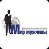 regionalnaya-vystavka-mir-muzhchiny